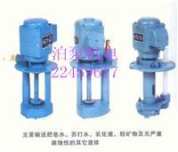 机床冷却电泵系列