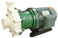 氟塑料磁力泵系列
