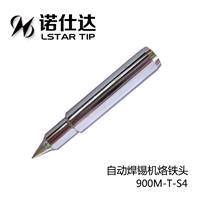 白光900M-T-S4烙鐵頭 廠家直銷936烙鐵頭 高品質900M烙鐵頭批發