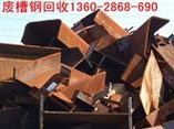 廣州市黃埔經濟開發區廢舊金屬回收公司,大批量收購報廢物資價格高