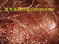 广州市南沙区横沥镇废铜回收公司,今日更高价格收购黄铜紫铜废料