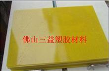 环氧板/【环氧玻璃纤维布板_优质供应商】/进口环氧板