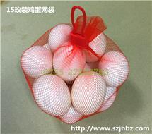 厂家直销鸡蛋网袋网兜10到15玫鸡蛋网袋