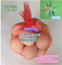10至12玫装土鸡蛋网袋红色小网眼含小号网扣