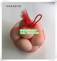 供应圣迪乐鸡蛋网袋广东鸡蛋网兜批发土鸡蛋网袋