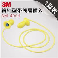 3M EAR350-4001铃铛型带线易插入耳塞