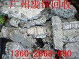廣州市蘿崗開發區廢鋅回收公司,高價收購鋅合金廢鋅渣價格高靠譜