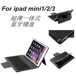 ipad mini4 超薄蓝牙键盘保护套 苹果平板迷你2键盘皮套后支撑 T-1079