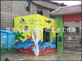 贵州黔东南黄平重安幼儿园墙体彩绘 卡通手绘墙 校园门卫室彩绘图案