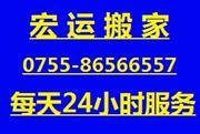 深圳龍崗區搬家公司價格