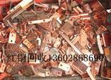 廣州市南沙區橫瀝鎮廢銅回收公司,今日更高價格收購黃銅紫銅廢料