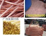 廣州經濟開發區科學城廢銅回收價格多少錢一噸