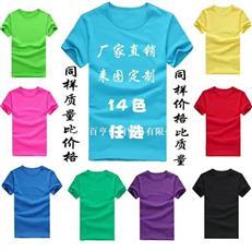 陕西广告衫订做 陕西广告衫印字 广告衫绣字锈标
