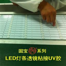 LED灯条透镜UV胶