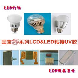 LED灯饰UV胶