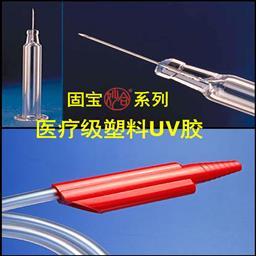 医疗产品UV胶