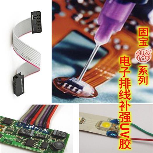 電子排線補強UV膠