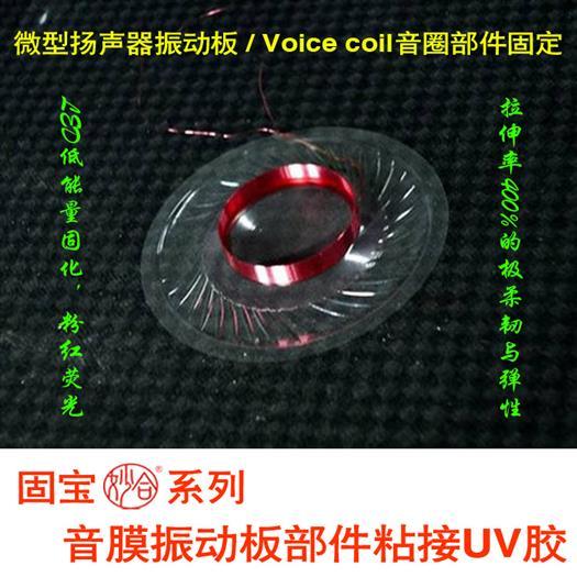 音膜振動板UV膠