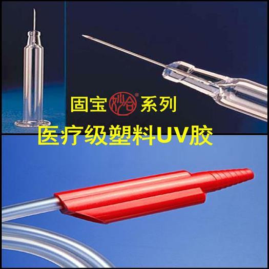 醫療產品UV膠