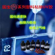 塑料粘接UV膠