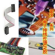 电子排线补强UV胶