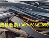 廣州番禺區石基鎮廢鋼鐵回收公司,最高價格收購模具鋼生鐵沖花邊角料
