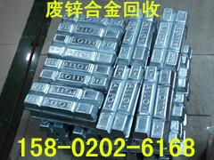 广州市越秀区哪里有收购废锌合金的价格高