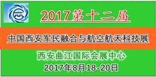 西安2017年8月军民融合技术展(邀请函)