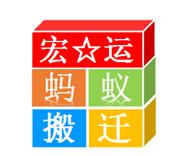 深圳坂田搬家公司 實力派服務