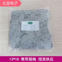 矽胶片 硅胶布 散热绝缘布垫片导热硅胶片TO-220硅胶片TO-220垫片13*19*0.3MM