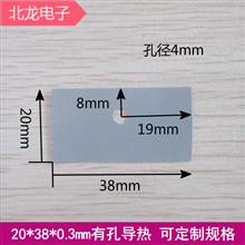 绝缘片矽胶片 导热矽胶片 转换器矽胶片20*38*0.3mm有孔矽胶片