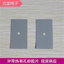 散热硅胶垫片 矽胶布 导热绝缘布 矽胶片25*45*0.23mm灰 孔在中间