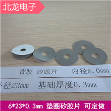 背胶矽胶片 背胶硅胶片 圆形硅胶片内径6*23*0.3mm灰色