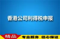 香港公司利得税申报