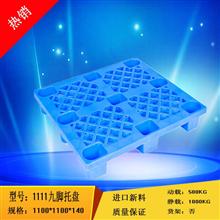 1.1米乘1.1米塑料托盘 重庆巴南塑料托盘厂家