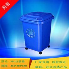 塑料垃圾桶 50L塑料垃圾桶