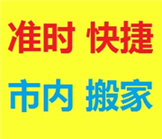 深圳搬家服务公司信息、公司电话、深圳搬家