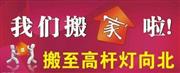 深圳搬家服务18923456475 深圳搬家服务