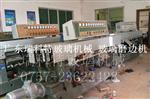 廣東最大的二手玻璃機械廠