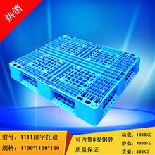 1.1乘1.1米田字塑料托盘