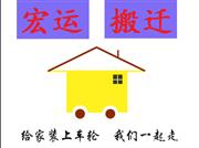 深圳宝安辛福海岸搬家公司 靠谱诚信 优质服务