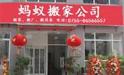 深圳寶安辛福海岸搬家公司 靠譜誠信 優質服務
