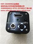 HXY-ZSHDMI 高清工业相机