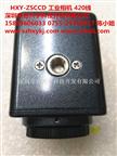 HXY-ZSBNC420 CCD 高清工业相机