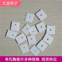 19*23*2.0/20*22*2/19.3*22.3*0.7mm有孔氧化铝陶瓷片 陶瓷散热片