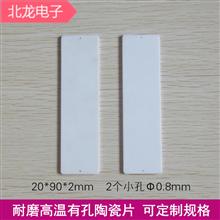 氧化鋁陶瓷片絕緣片 氧化鋁導熱絕緣陶瓷片 20*32*1.0mm孔徑3.5mm