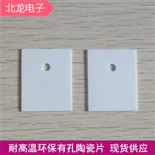 25*32/25*40/25*46/25*50/25*63/25*86*1mm陶瓷片氧化鋁陶瓷散熱片