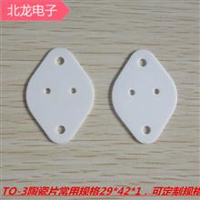 有孔陶瓷片TO-3氧化鋁陶瓷片 29*42*1mm 導熱絕緣陶瓷片