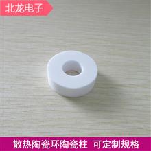 氧化铝陶瓷圈陶瓷环13*33*10/22*33*10mm耐高温接线端子陶瓷接线柱