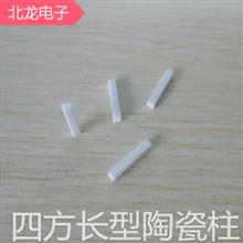 四方長型陶瓷柱4*4*18mm 無孔氧化鋁陶瓷柱 陶瓷棒 陶瓷柱